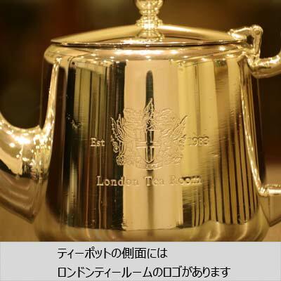 London Tea Roomオリジナルロゴ入りMappin&Webb(マッピン&ウェッブ)ティーセット LTR-01