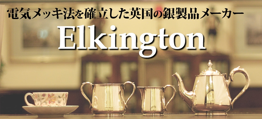 Elkington社について