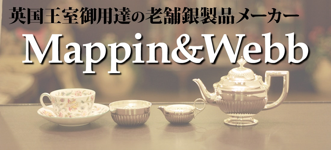 Mappin&Webb社について