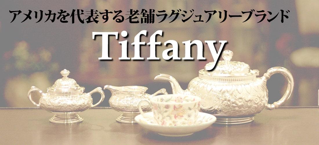 Tiffany社について
