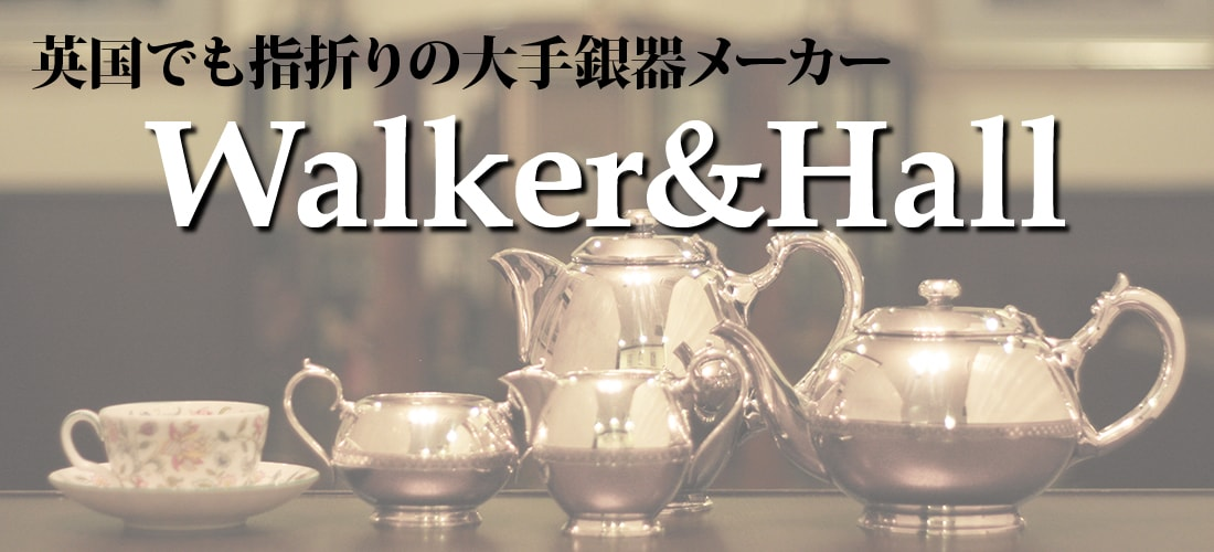 Walker&Hall社について