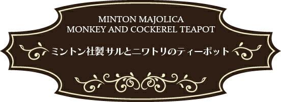 英国製 MINTON MAJOLICA(ミントン・マジョリカ)サルとニワトリのティーポット 復刻品