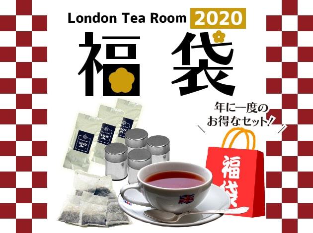 ロンドンティールーム福袋2020 販売を開始しました!