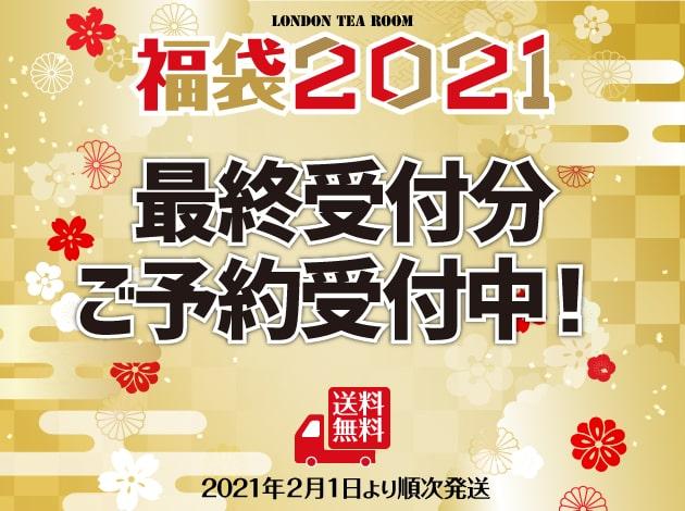 紅茶専門店の福袋2021 最終予約受付開始予定!
