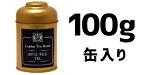ミルクティー向き茶葉 100g缶入り一覧