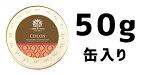 ストレート向け茶葉 50g缶入り一覧