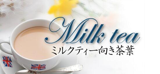 ミルクティー向き茶葉一覧