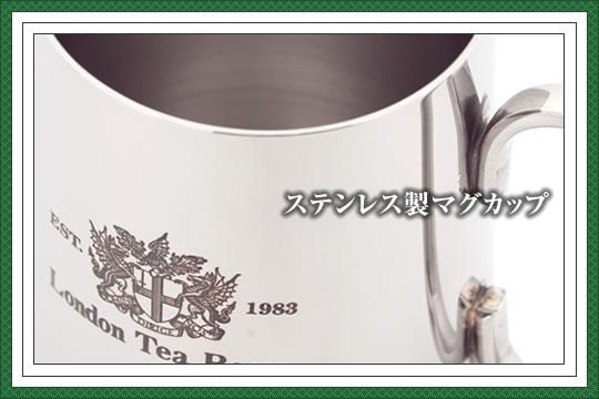 ステンレス製マグカップ