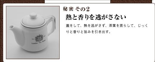 ロゴ入ティーポット説明4