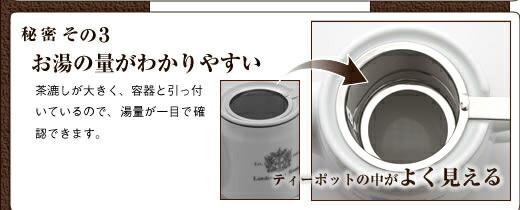 ロゴ入ティーポット説明5
