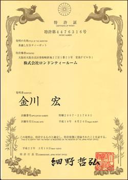 ティーポット特許証