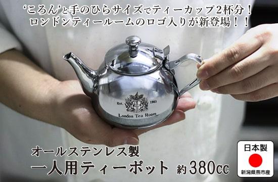 ステンレス製茶漉し付ティーポット