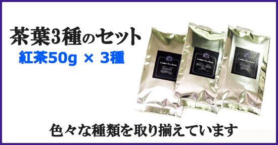 紅茶50g3種のセット