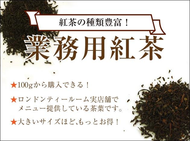 業務用茶葉