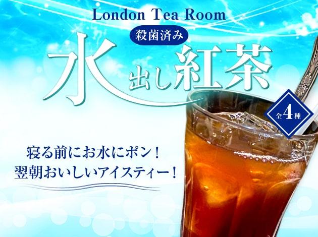 紅茶専門店ロンドンティールームの殺菌済み水出し紅茶