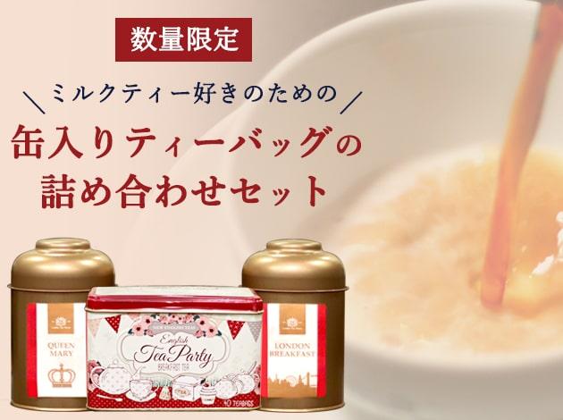 ニューイングリッシュティーの紅茶缶付き!ミルクティーをたっぷり味わう缶入りティーバッグの詰め合わせセット!