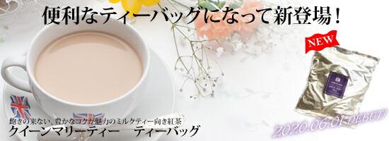 クイーンマリーティー ティーバッグが新登場!