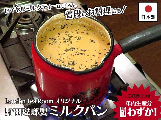 野田琺瑯製ミルクパン
