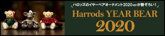英国の高級百貨店Harrods(ハロッズ)が毎年限定発売しているイヤーベア 2020年バージョン限定入荷!