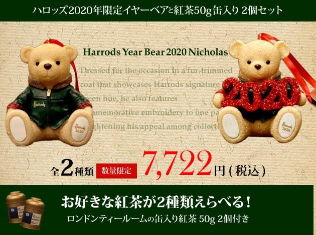 ハロッズ2020年限定イヤーベア「ニコラス」と紅茶50g缶2種セット