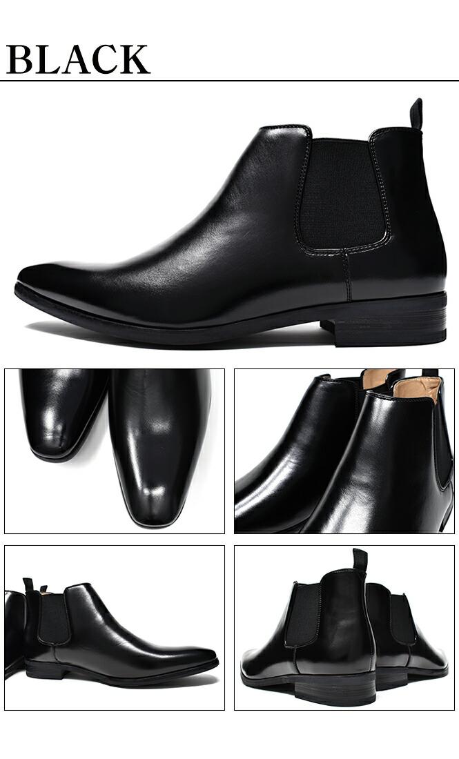 こだわりのビジネスブーツ ブラック