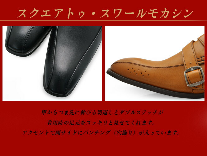 メンズ ビジネスシューズ こだわりのシルエット スワールモカシン スクエアトゥ スタイリッシュ 革靴