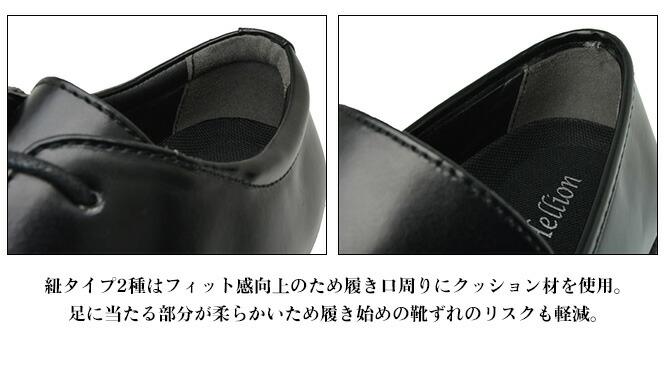 クッション材が入った履き口 靴ずれ軽減