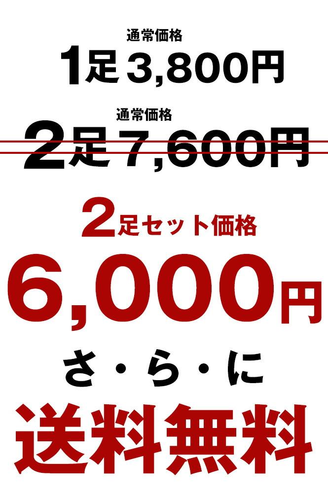 ビジネスシューズ 2足セット 激安 6,000円