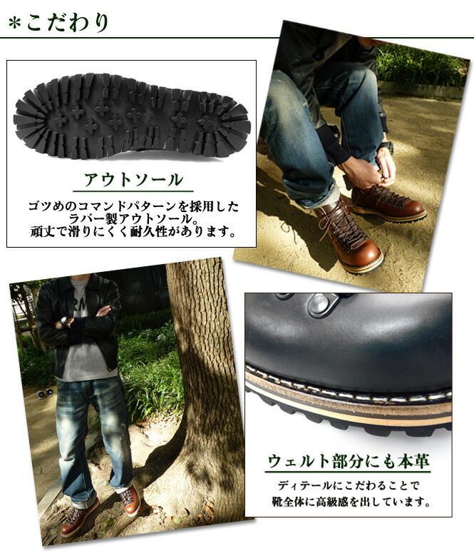 グッドイヤー製法と本革の質感を生かした重厚感のある男のマウンテンブーツのこだわり