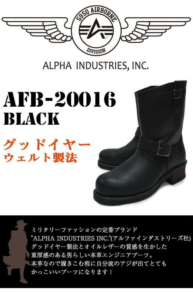 ALPHA アルファのエンジニアブーツの詳細画像