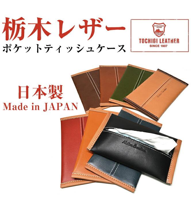 栃木レザー 日本製 パスケース
