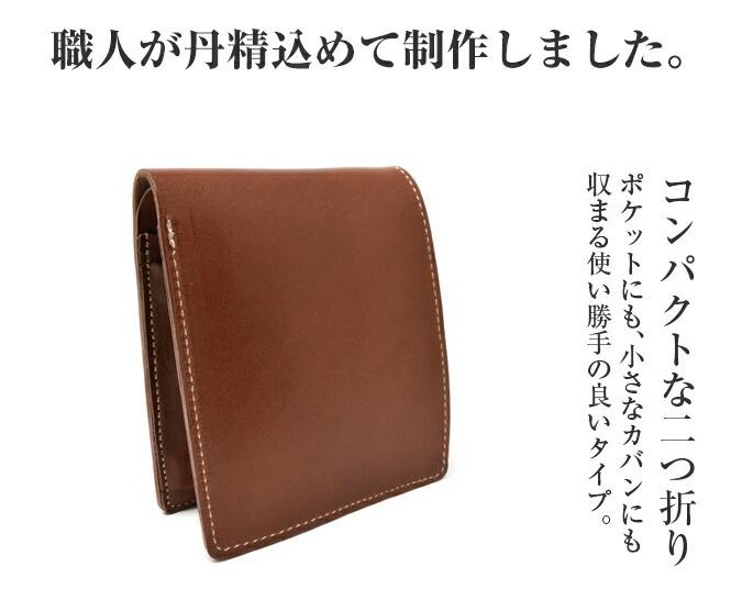 栃木レザー 日本製 二つ折り財布 コンパクト