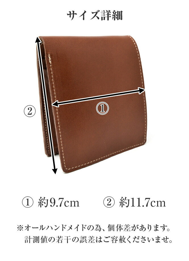 栃木レザー 日本製 二つ折り財布 サイズ