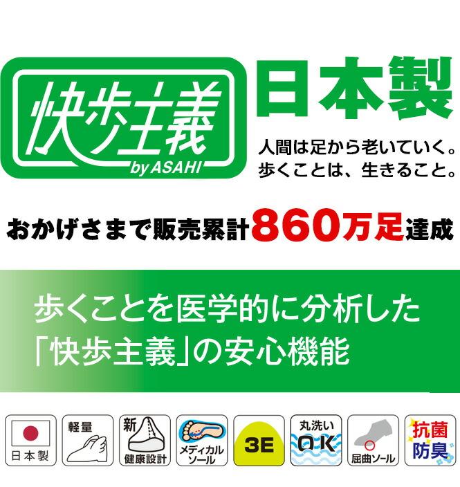 快歩主義 日本製 介護シューズ 累計販売860万足
