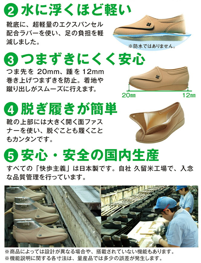 快歩主義 日本製 超軽量 脱ぎ履き簡単