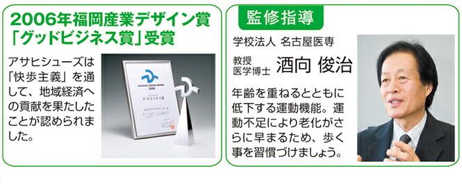 快歩主義 日本製 超軽量 デザインショー