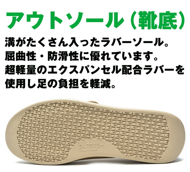 快歩主義 日本製 超軽量 アウトソール 軽量