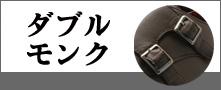 ダブルモンク ビジネスシューズ