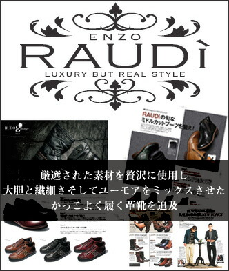 RAUDi ラウディ 靴 ブーツ 堂本剛や嵐も着用している人気ブランド