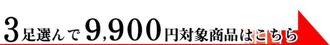 ビジネスシューズ カジュアルシューズ スニーカー 3足選んで9,900円セール SALE 対象商品はこちら
