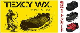 アシックス 安全靴 プロスニーカー