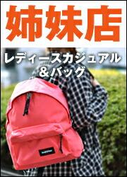 レディースカジュアル バッグ リュック かばん パンプス スリッポンなど姉妹店で取り扱い中!