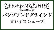 Bump N' GRIND バンプアンドグラインド