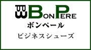 ロンプシューオリジナルブランド BonPere ボンペール