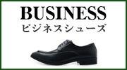 2足セット 本革 幅広 ビジネスシューズ