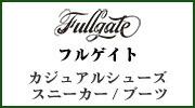 FullGate フルゲイト
