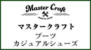 MasterCraft マスタークラフト