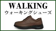 ウォーキングシューズ 散歩 健康