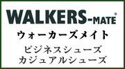 WLAKERSMATE ウォーカーズメイト