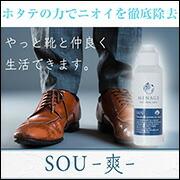 靴の消臭・除菌パウダー